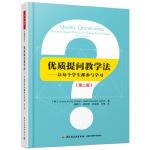 【出版社直供】-万千教育.优质提问教学法:让每个学生都参与学习(第二版) (美)杰姬・ 阿克里・ 沃尔什(Jackie