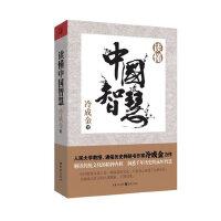 读懂中国智慧