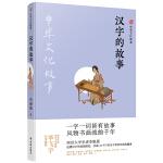 中�A文化故事:�h字的故事