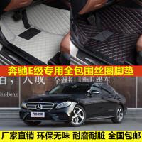 奔驰E级专车专用环保无味防水耐磨耐脏易洗全包围丝圈汽车脚垫