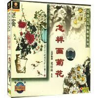 新华书店正版 怎样画菊花VCD