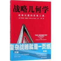 战略几何学:战略议题的思维工具 (美)罗伯特・凯德尔(Robert W.Keidel) 著;丁丹 译
