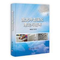 激光冲击强化理论与技术 李应红 等著 科学出版社 9787030374592