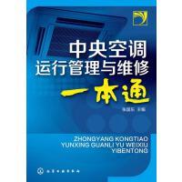 中央空调运行管理与维修一本通 张国东 编 化学工业出版社 9787122171474