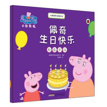 小猪佩奇主题绘本:佩奇生日快乐 正版书籍 限时抢购 当当低价 团购更优惠 13521405301 (V同步)
