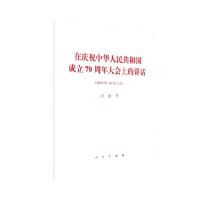 正版现货 在庆祝中华人民共和国成立70周年大会上的讲话 2019年10月新版 单行本人民出版社