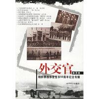 【新书店正版】外交官(第3辑) 王成家 世界知识出版社