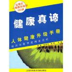 健康真谛:人体健康升级手册,姜鑫 等,上海科学技术文献出版社9787543944558