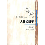 现代人格心理学(第二版)