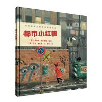 世界插画大师英诺森提作品・都市小红帽