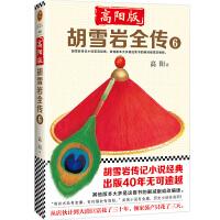 高阳版《胡雪岩全传》6(讲透一代商圣胡雪岩的天才与宿命,经商必读,影响中国一代企业家的经典巨著。马云读了两遍,强烈推荐!