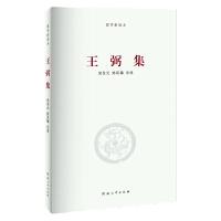 王弼集/国学新读本