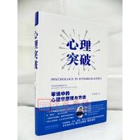 正版 心理突破:审讯中的心理学原理与方法 中国法制出版社