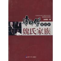 【二手书旧书95成新】康师傅背后的魏氏家族,孙绍林,经济日报出版社