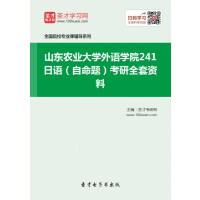 2021年山东农业大学外语学院241日语(自命题)考研全套资料.