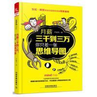 月薪三千到三万,你只差一张思维导图 尹丽芳 中国铁道出版社 9787113230708