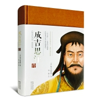 成吉思汗�� (法)勒�雀耵�塞著 一世珍藏名人名�骶�品典藏 中��元帝��的���H 精�b��籍 �充N�� 名人�饔� �L江文�出版社