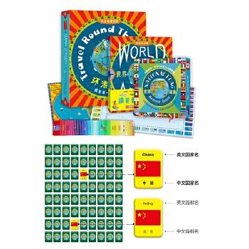 跟爸爸一起去旅行精装儿童世界地图+游戏卡牌3-6-7-8-10-12岁小学生启蒙认知科普知识图画书籍绘本儿童的地理百科全书正版畅销读物 内附地图