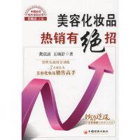美容化妆品热销有绝招 龚震波,王颂舒 中国经济出版社