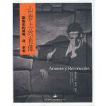 山岩上的肖像:聂鲁达的爱情 诗 革命 赵振江,腾威 上海人民出版社
