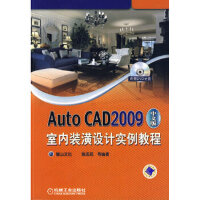 Auto CAD2009中文版:室内装潢设计实例教程(含1DVD) 陈志民 机械工业出版社