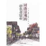 正版-H-村落景观的特色与整合 王浩 9787503852060 中国林业出版社 枫林苑图书专营店