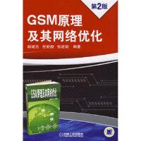 【正版全新直发】GSM 原理及其网络优化 第2版 韩斌杰 等 机械工业出版社9787111091110