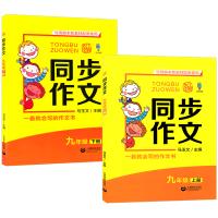 正版 同步作文九年级 上册+下册 9年级二学期 人教版与部编本新教材配套使用 中考初三初中语文作文素材写作技巧书籍 上海