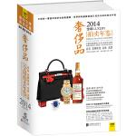 2014全球奢侈品拍卖年鉴