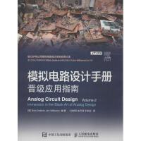 模拟电路设计手册:晋级应用指南 (美)鲍勃・道柏金(Bob Dobkin),(美)吉姆・威廉姆斯(Jim Willia