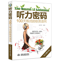 【赠音频+电子书】听力密码:100天练成超级英语耳 英语听力王书听力训练英语入门 自学 零基础 四六级雅思托福学习教材