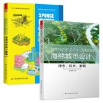 正版 海绵城市设计+海绵城市图解 套装2册 绿色屋顶 城市道路 公园绿地 硬质场地 雨水城市水系海绵化改造和建设方案实