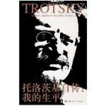 托洛茨基自传--我的生平 正版 列夫托洛茨基,赵泓、田娟玉,郑异凡 校 9787208123861