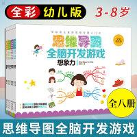 【全8册】思维导图全脑开发游戏幼儿版 3-4-5-6岁学龄前低幼儿童全脑开发益智游戏想象力创造力逻辑思维空间认知