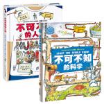 不可不知的科学系列(全2册)