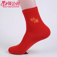 白领公社 袜子 男士新款本命年大红色福字鸿福男式踩小人喜庆学生新年时尚中筒袜