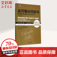 赢得输家的游戏:精英投资者如何击败市场(原书第6版)(65) Charles Ellis