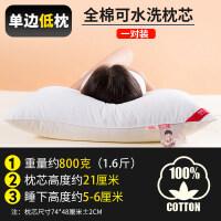 【一对装】酒店枕头枕芯全棉羽丝绒护颈椎单双成人学生枕1xh