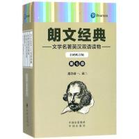 朗文经典:第七级 中国对外翻译出版社