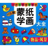 儿童蒙纸学画大全物品风景 正版 儿童美术教育研发组 9787533275549
