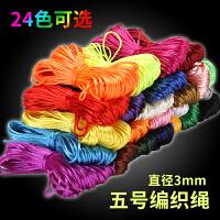diy手工材料中国结编织绳手链饰品韩国丝5号玉线配件多色20米