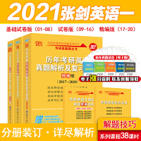 张剑黄皮书2021考研英语一三件套 基础试卷版+试卷版+精编版 含01-20年真题 张剑黄皮书考研英语一2021真题