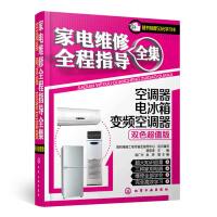 家电维修全程指导全集.空调器、电冰箱、变频空调器