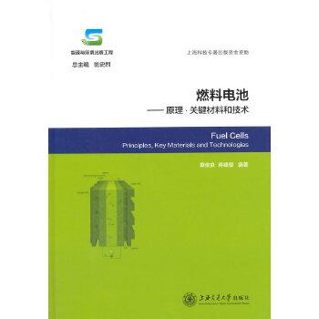 【新书店正版】燃料电池——原理 关键材料和技术 章俊良,蒋峰景著 上海交通大学出版社 正版图书,请注意售价高于定价,有问题联系客服谢谢。