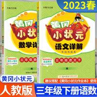 黄冈小状元语文数学详解三年级下册全套人教版2本 2020春新版