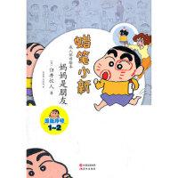蜡笔小新―妈妈是朋友 (日)臼井仪人 现代出版社