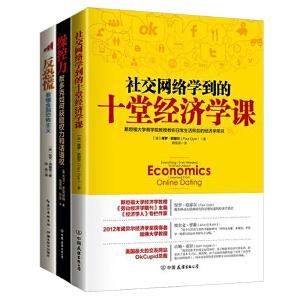 人人都要学的经济课3册套装