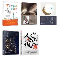 郝景芳作品集:写给父母的未来之书+孤独深处+流浪苍穹+去远方+人之彼岸