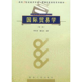 国际贸易学(第二版)