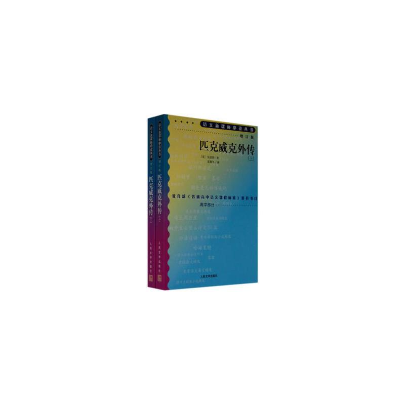 匹克威克外传(上下)(全两册)(增订版)语文新课标必读丛书/高中部分9787020070756 (英)狄更斯  人民文学出版社